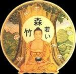 meditación Tonglen